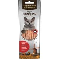 Деревенские лакомства Мясные колбаски из говядины для кошек
