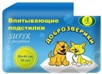 """Пелигрин Доброзверики доброзверики подстилки для животных с рисунком 60х40, """"super"""""""