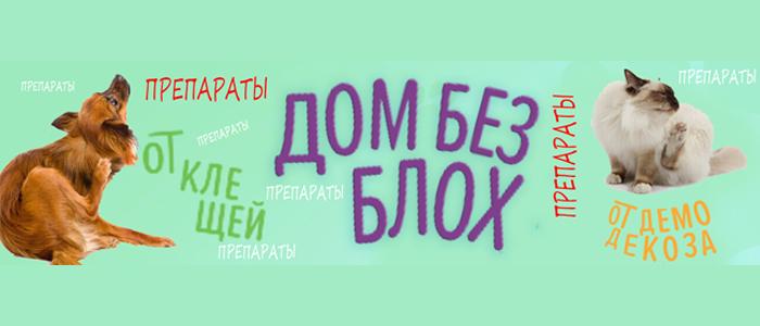 7c146ecd5e107f Интернет зоомагазин Darbu Зоотовары с доставкой. Ростов-на-Дону, Аксай, Азов
